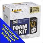 Foam Kit 300 Foamkit Фомкит Фоам Кит пена мини Toach'n Seal GGE ппу