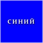 Цвет полимочевины в картридже синий