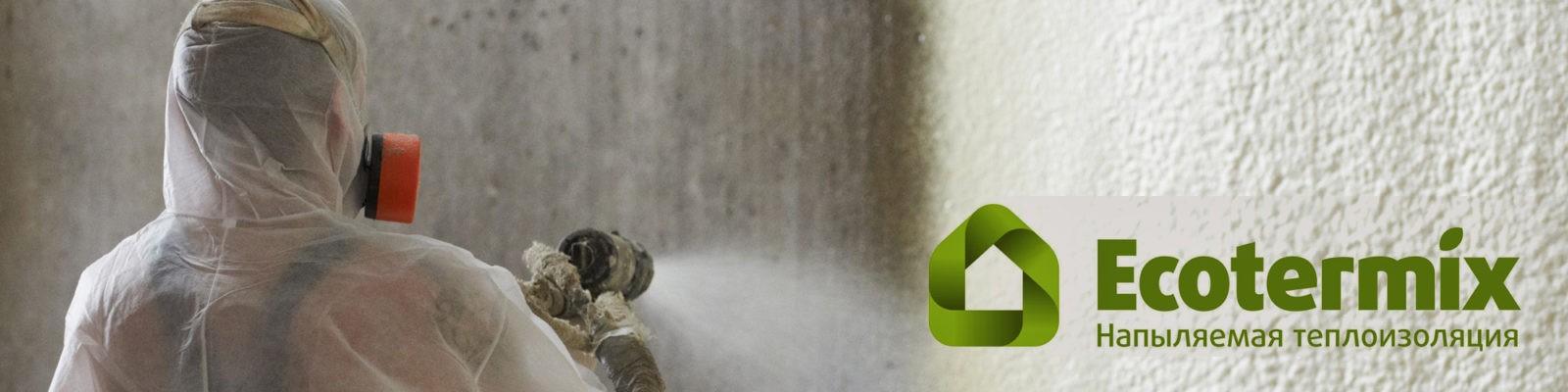 Ecotermix Экотермик компоненты ППУ купить