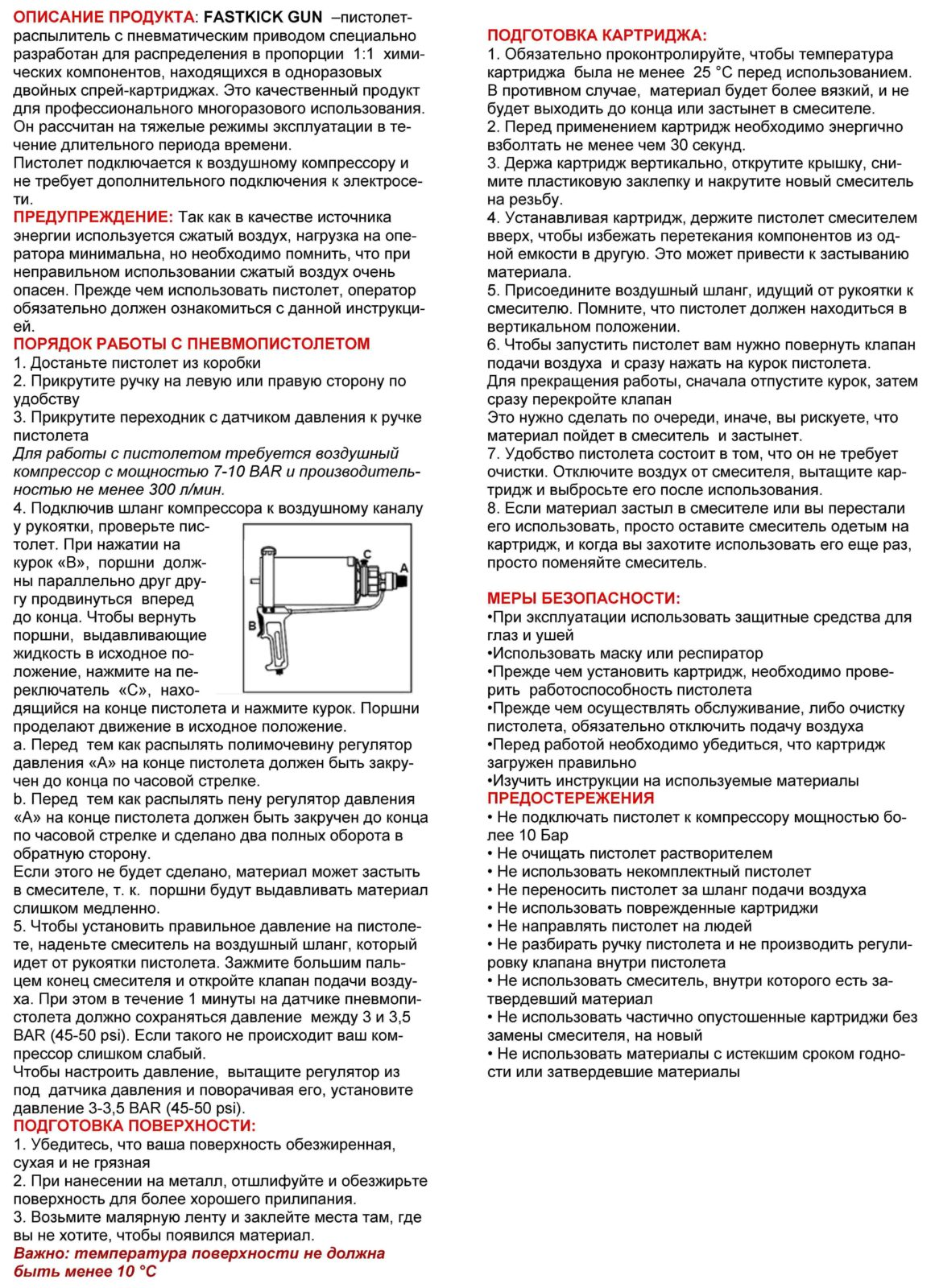Soythane Technologies FastKick Gun инструкция по эксплуатации