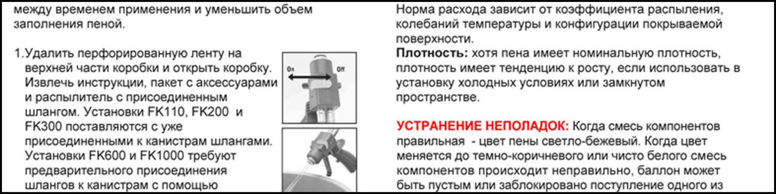 Инструкция-Foam-Kit-скачать-PDF