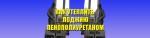 Утепление балкона лоджии пенополиуретаном ППУ