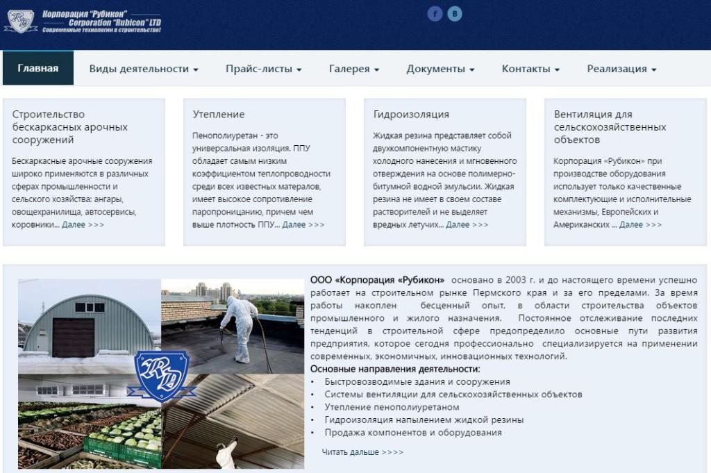 Корпорация Рубикон напыление ППУ пенополиуретана ППУ полимочевина Пермь .JPG