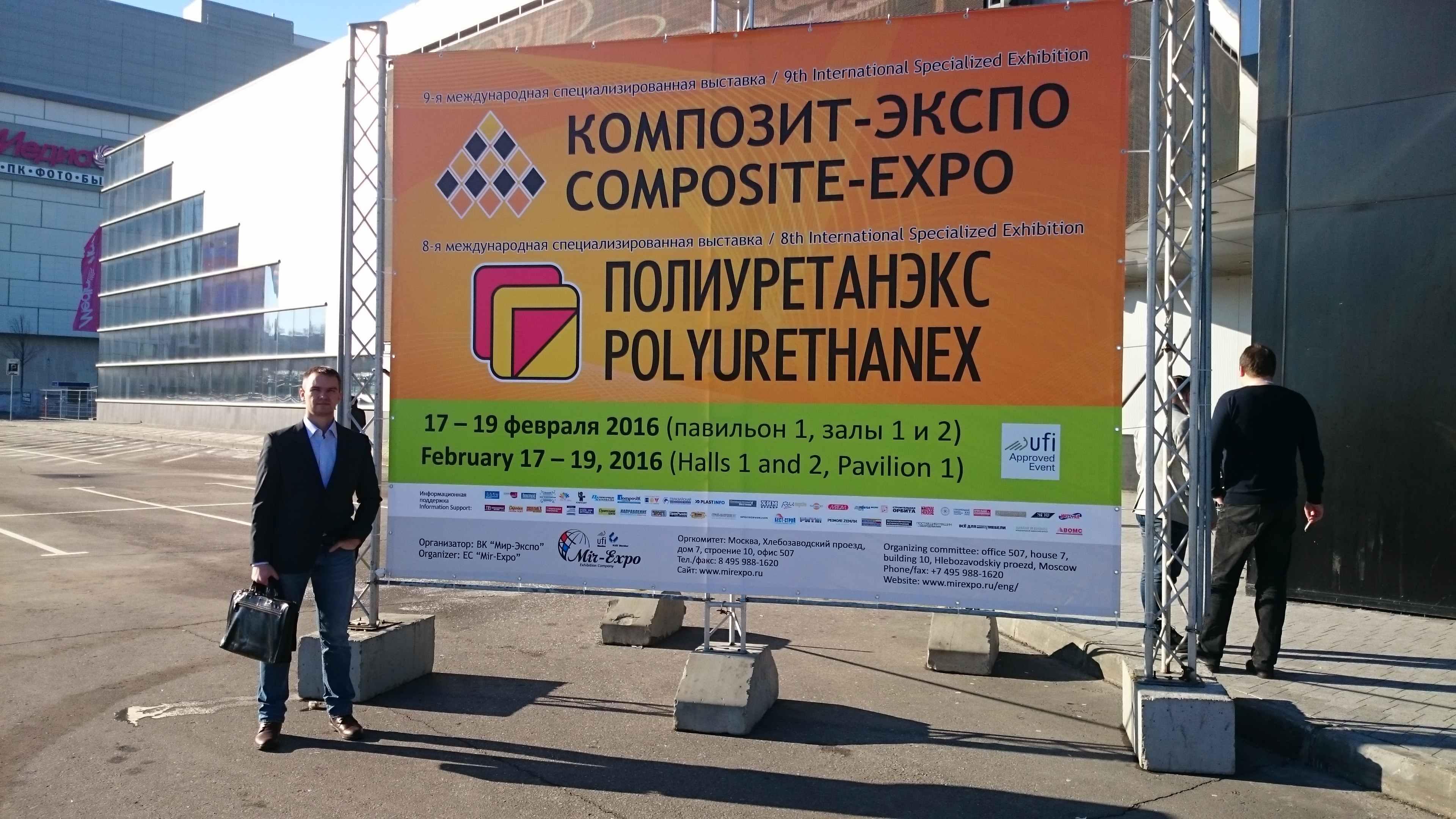 ПОЛИУРЕТАНЭКС - 2016 выставка ППУ индустрии
