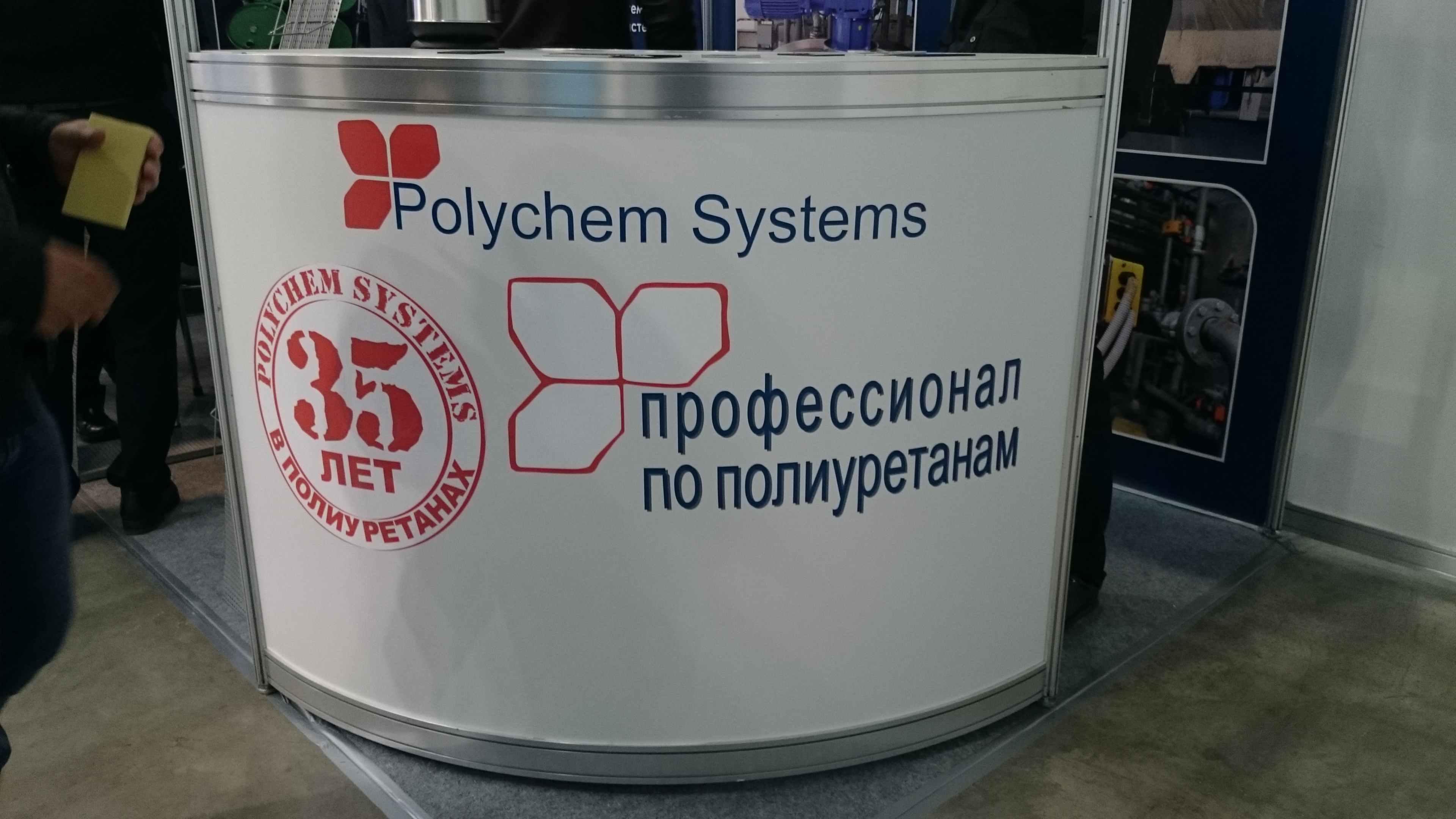Компания Polychem Systems профессионал по полиуретанам