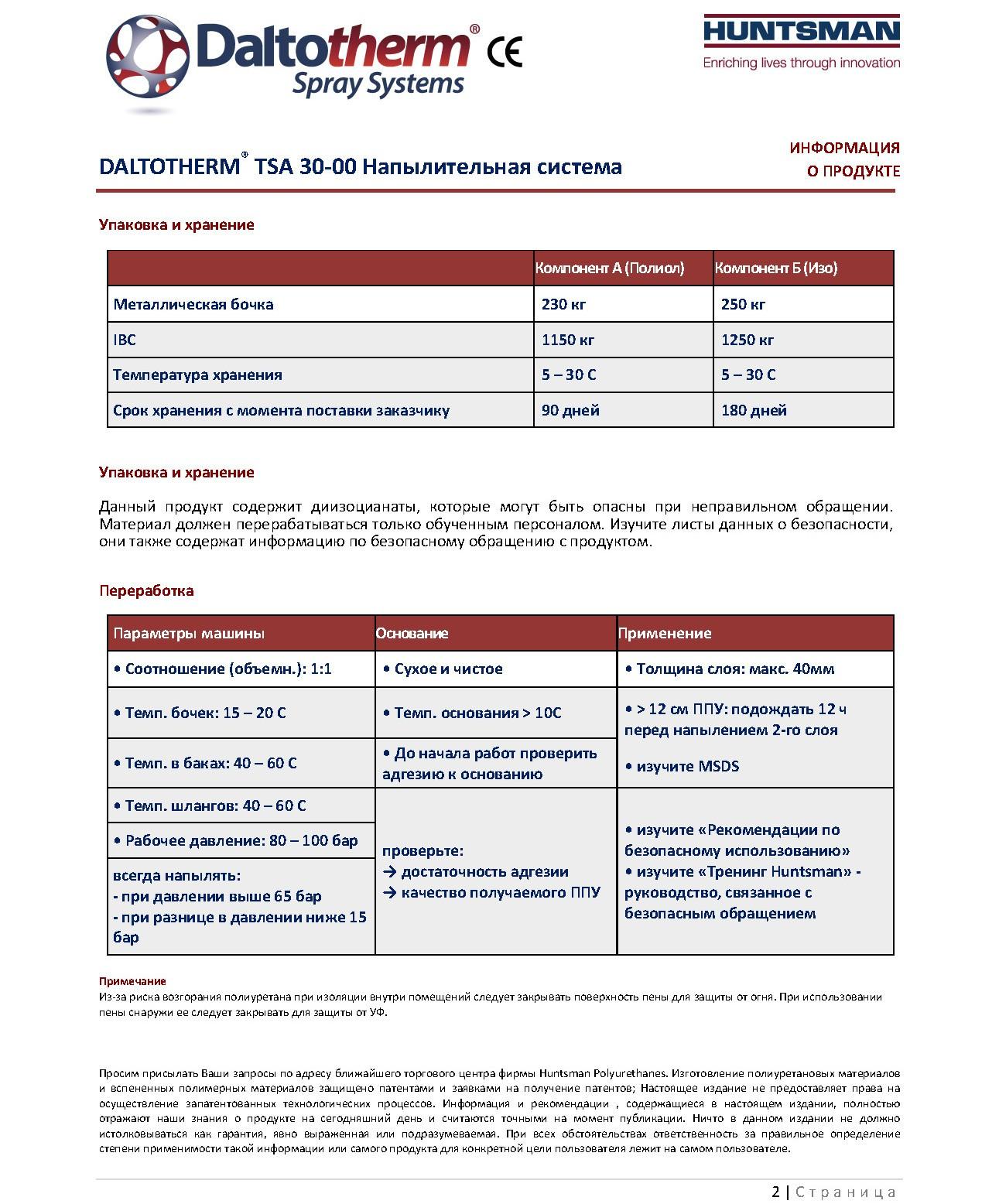 Daltotherm_TSA_30-00 компоненты Huntsman NMG Ханстман _Страница_2