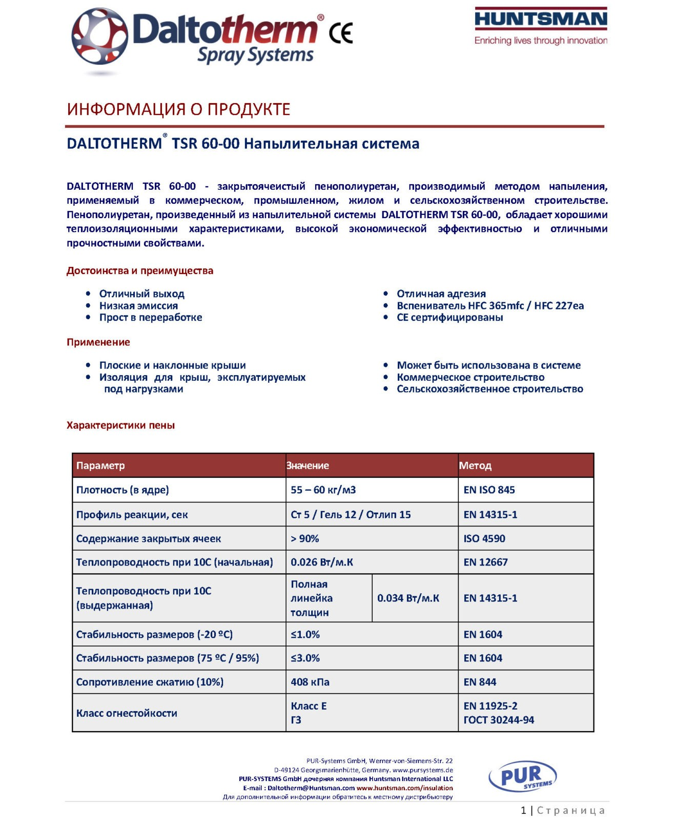Daltotherm_TSR_60-00 компоненты Huntsman NMG Ханстман _Страница_1