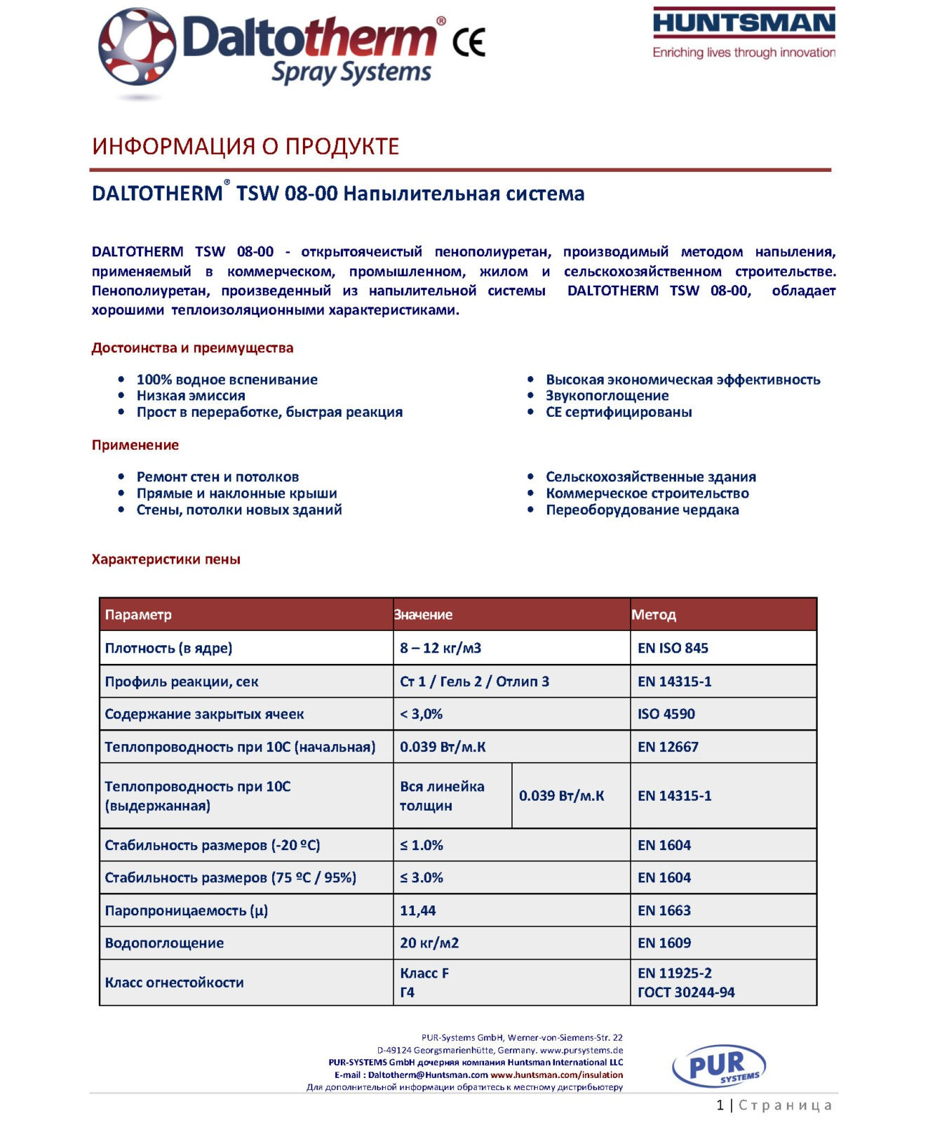 Daltotherm_TSW_08-00 компоненты Huntsman NMG Ханстман_Страница_1