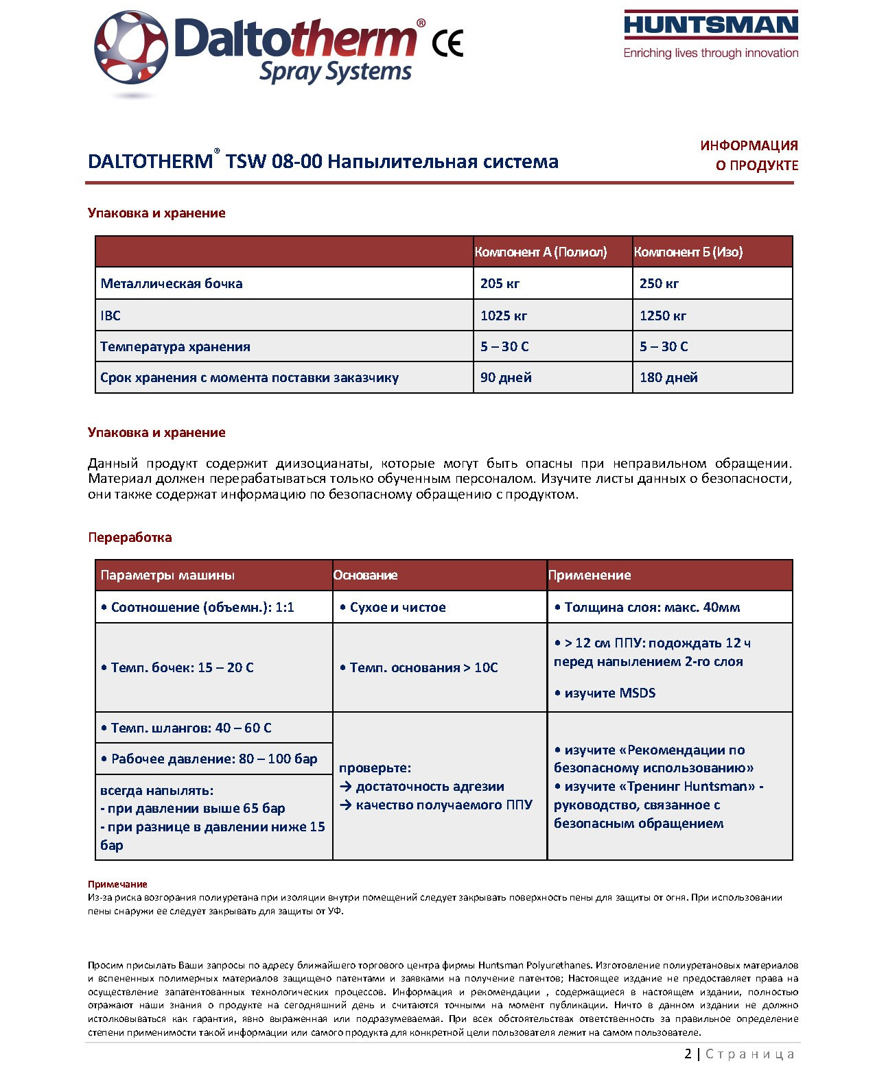 Daltotherm_TSW_08-00 компоненты Huntsman NMG Ханстман_Страница_2