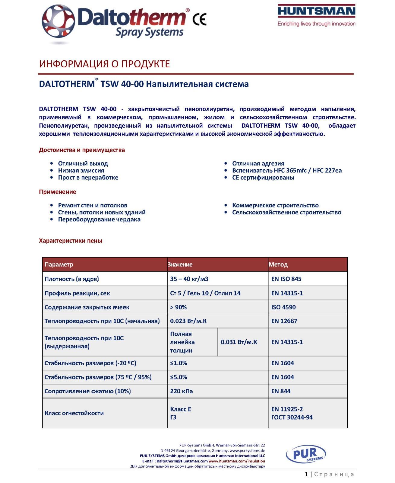 Daltotherm_TSW_40-00 компоненты Huntsman NMG Ханстман_Страница_1