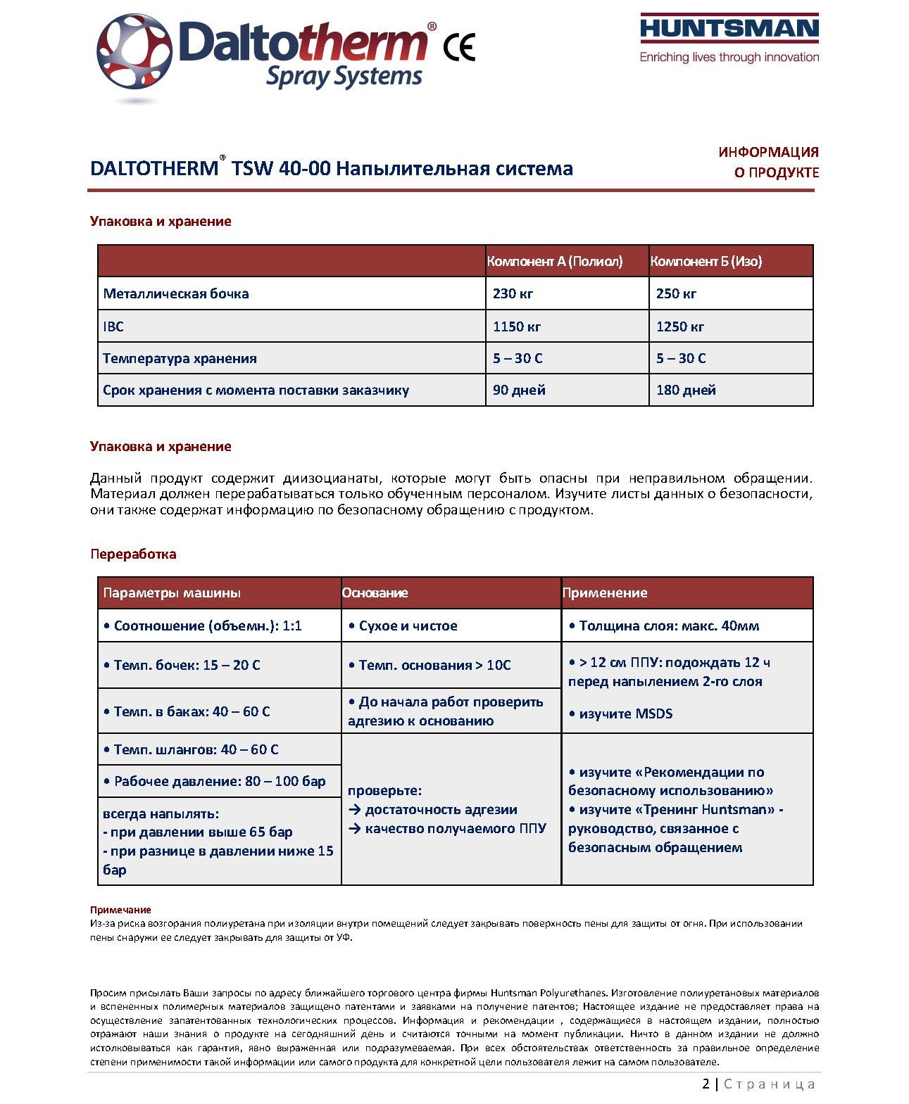 Daltotherm_TSW_40-00 компоненты Huntsman NMG Ханстман_Страница_2