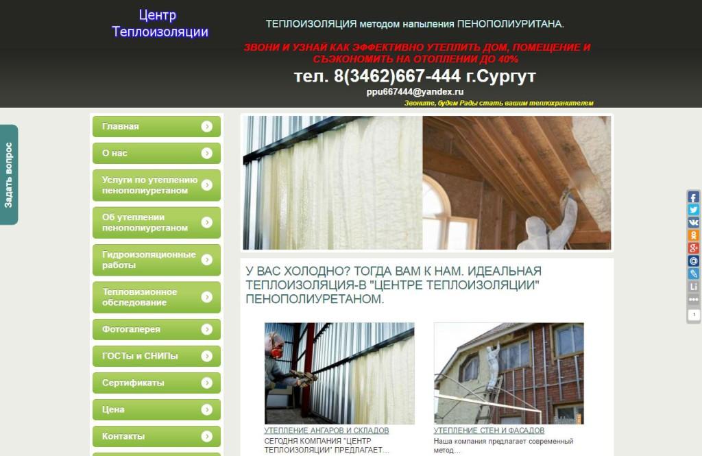 Центр теплоизоляции пенополиуретаном ППУ и полимочевиной Сургут