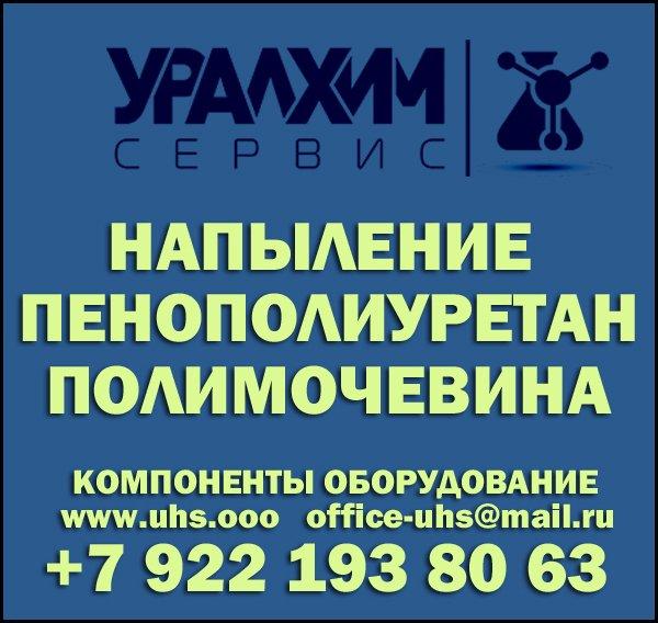 УралХимСервис напыление ППУ пенополиуретан полимочевины Екатеринбург урал челябинск оборудование компоненты