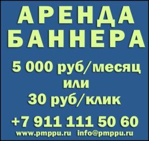 PMPPU портал для Российских ППУ подрядчиков