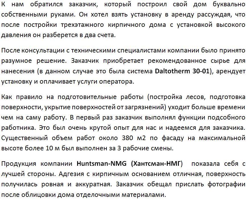 ЭКОТИМ утепление пенополиуретаном ППУ Daltotherm 30-01
