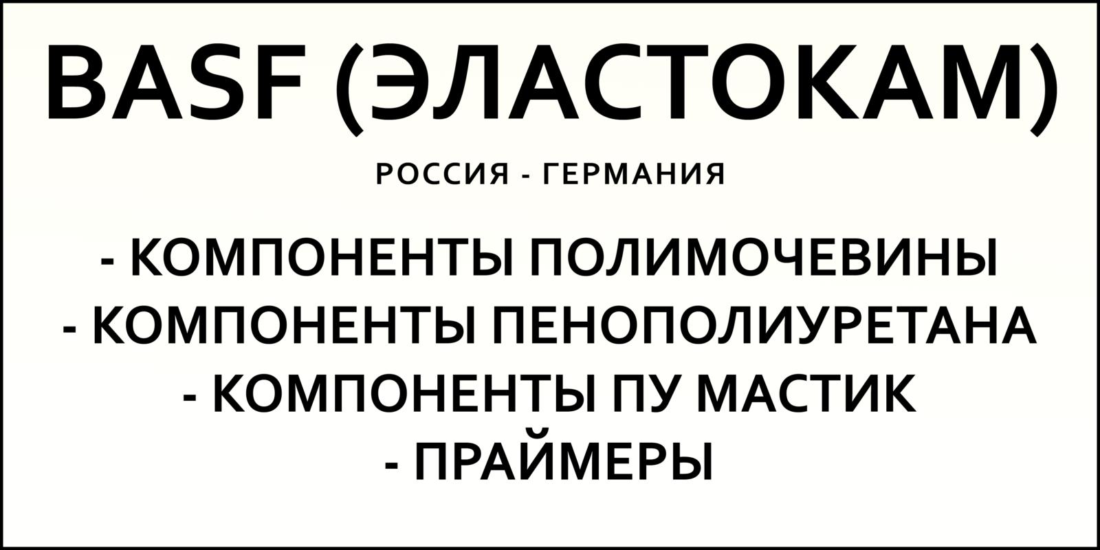 КОМПОНЕНТЫ ППУ ПОЛИМОЧЕВИНЫ BASF